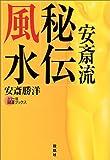 """安斎流秘伝風水―""""安斎流""""で運を逆転させる! (カラー版開運ブックス)"""
