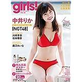DVD付 girls!(50) (双葉社スーパームック)
