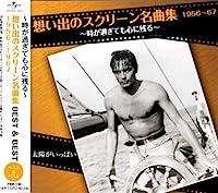 想い出のスクリーン名曲集 ベスト&ベスト 1956~1967 PBB-130