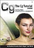 The Cg tutorial—プログラム可能なリアルタイムグラフィックス完全ガイ