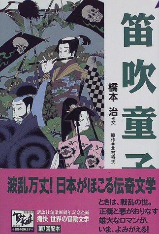 笛吹童子 痛快世界の冒険文学 (7)の詳細を見る