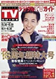 デジタルTVガイド関西版 2017年 07 月号 [雑誌]