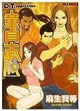 童貞志願 (ヤングコミックコミックス)