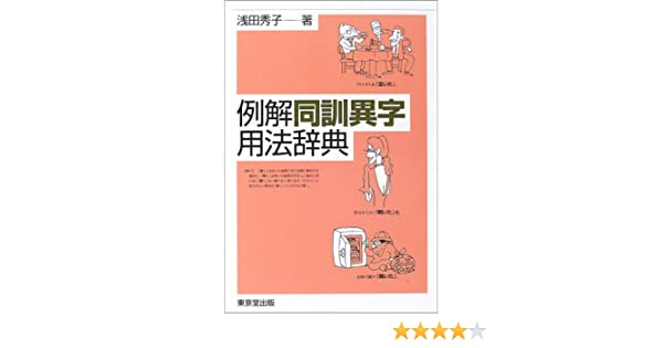 例解同訓異字用法辞典 | 浅田 秀...