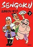 SENGOKU 下巻 (新潮文庫 や 64-3)