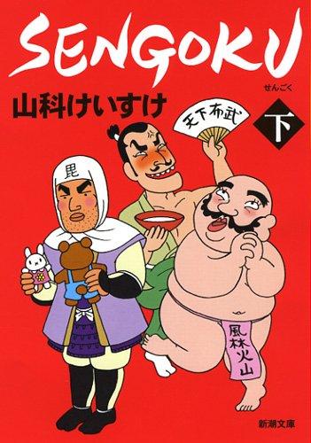 SENGOKU 下巻 (新潮文庫 や 64-3)の詳細を見る