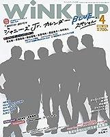 WiNK UP (ウインクアップ) 2018年 4月号