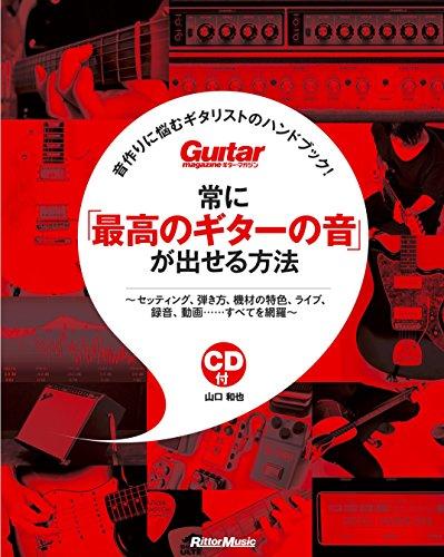 常に「最高のギターの音」が出せる方法 〜音作りに悩むギタリストのハンドブック! (CD付) (Guitar Magazine)