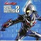 ウルトラマンネクサス オリジナルサウンドトラック(2)