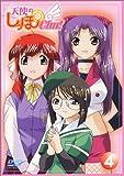 天使のしっぽChu(4) [DVD]