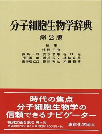 分子細胞生物学辞典 第2版