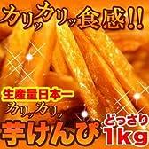 芋けんぴ☆どっさり1kg≪常温商品≫