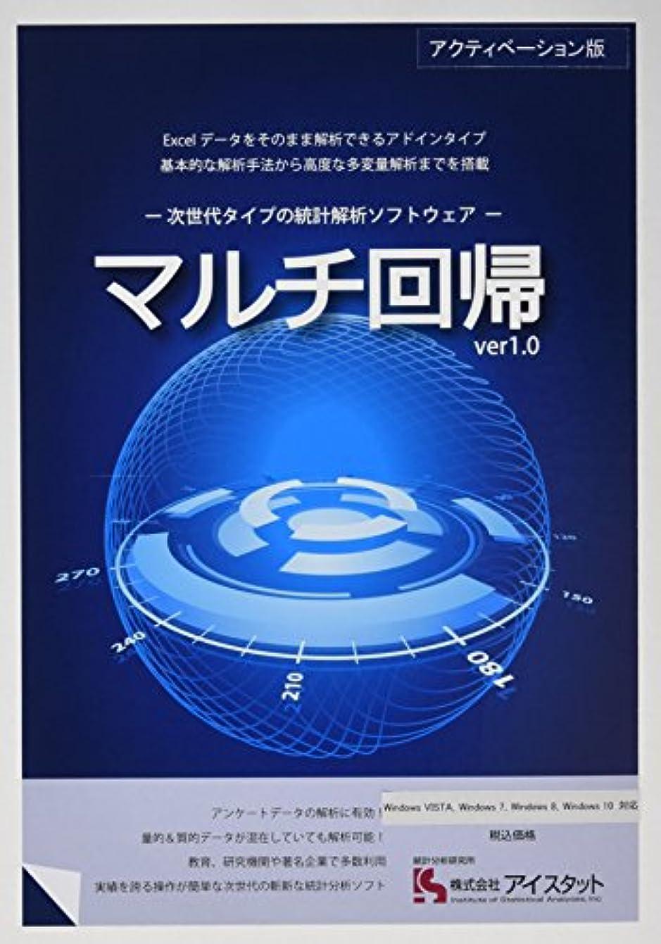 卒業アクセスメロンアイスタット マルチ回帰 ライセンス認証 CD-ROM版