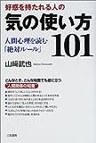 好感を持たれる人の気の使い方101―人間心理を読む「絶対ルール」