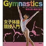 女子体操競技入門—翔ぶ!舞う!華麗な演技にチャレンジ (講談社スポーツシリーズ)