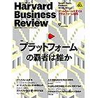 ダイヤモンドハーバードビジネスレビュー 2016年 10 月号 [雑誌] (プラットフォームの覇者は誰か)