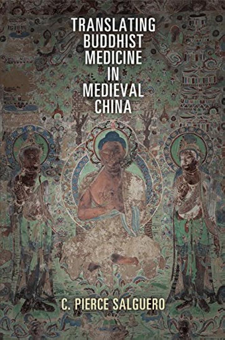 符号列車サミットTranslating Buddhist Medicine in Medieval China (Encounters with Asia)