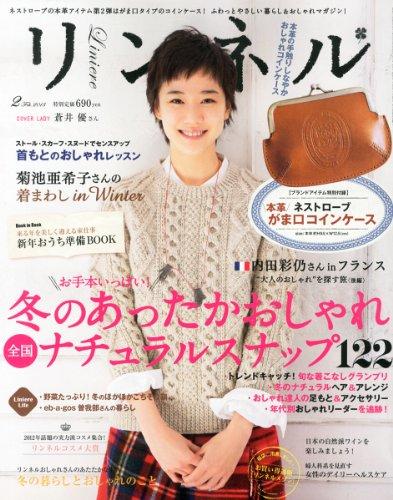 リンネル 2013年 02月号 [雑誌]の詳細を見る