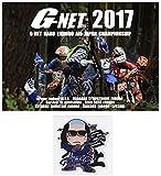 G-net 2017 冊子 + G-net落ち武者君ステッカー