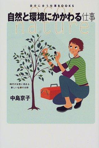自然と環境にかかわる仕事 (自分に合う仕事BOOKS)