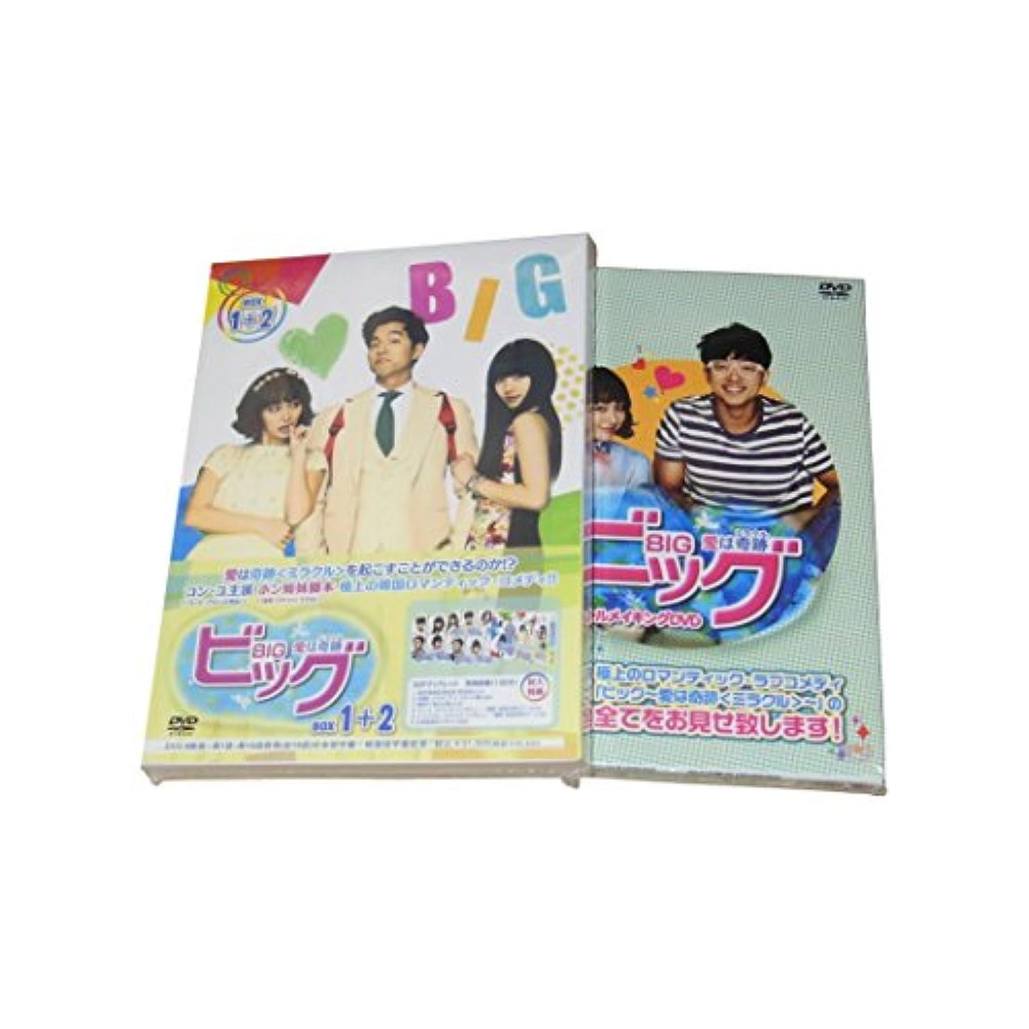 代数的珍味ドライビッグ~愛は奇跡〈ミラクル〉~ BOX1+2+オフィシャルメイキング BOX*2 2013