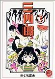 三四郎2 3 (バーズコミックス)