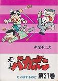 天才バカボン  / 赤塚 不二夫 のシリーズ情報を見る