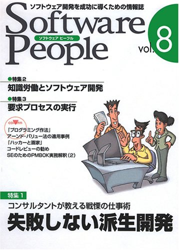 Software People Vol.8の詳細を見る