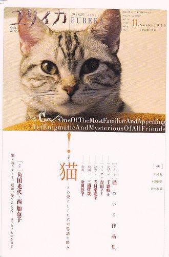 ユリイカ2010年11月号 特集=猫 この愛らしくも不可思議な隣人の詳細を見る