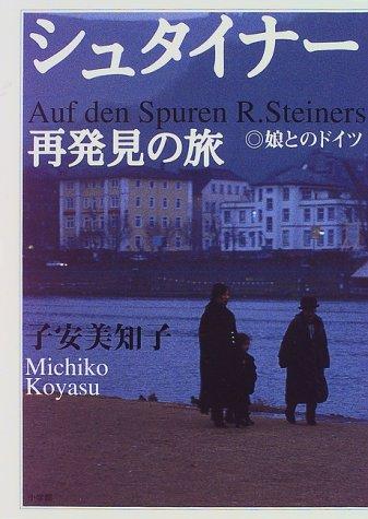 シュタイナー 再発見の旅―娘とのドイツの詳細を見る