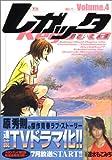 レガッタ 君といた永遠 4 (ヤングサンデーコミックス)