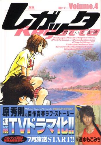 レガッタ 4―君といた永遠 (ヤングサンデーコミックス)の詳細を見る