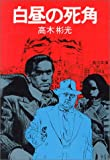 白昼の死角 (角川文庫 緑 338-25)