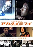 アカルイミライ 特別版 [DVD] 画像
