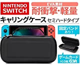 Foneso Nintendo Switch ケース 収納 カバー ポーチ バッグ ビデオゲームコンソール用 任天堂 switch 専用収納バッグ EVA ケース 耐衝撃 防塵 防湿 全面保護