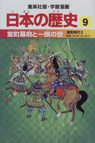 室町幕府と一揆の世―室町時代〈2〉 (学習漫画 日本の歴史)