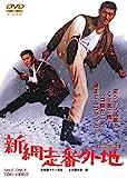 新網走番外地[DVD]