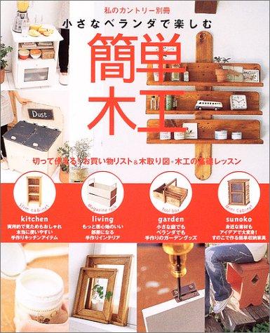 小さなベランダで楽しむ簡単木工 (私のカントリー別冊)の詳細を見る