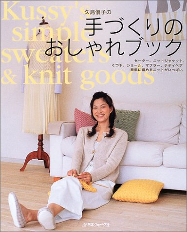 久島優子の手づくりのおしゃれブック