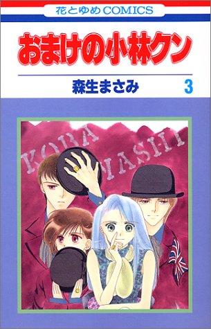 おまけの小林クン 第3巻 (花とゆめCOMICS)の詳細を見る