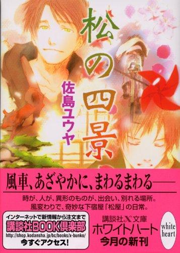松の四景 (講談社X文庫 ホワイトハート)