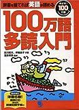 100万語多読入門【CD付き】