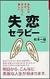 失恋セラピー [セラピーシリーズ] (ムックの本)