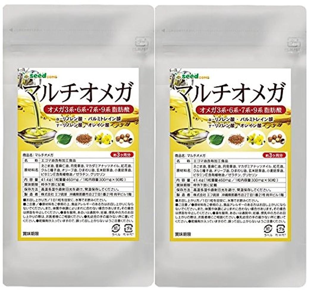持つ東ティモール塩辛い【 seedcoms シードコムス 公式 】マルチオメガ(約6ヶ月分/180粒) えごま油 亜麻仁油 など 4種のオメガオイル