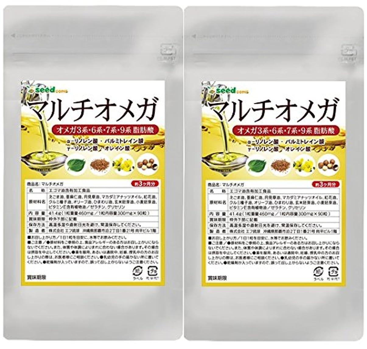 またねチップ反抗【 seedcoms シードコムス 公式 】マルチオメガ(約6ヶ月分/180粒) えごま油 亜麻仁油 など 4種のオメガオイル