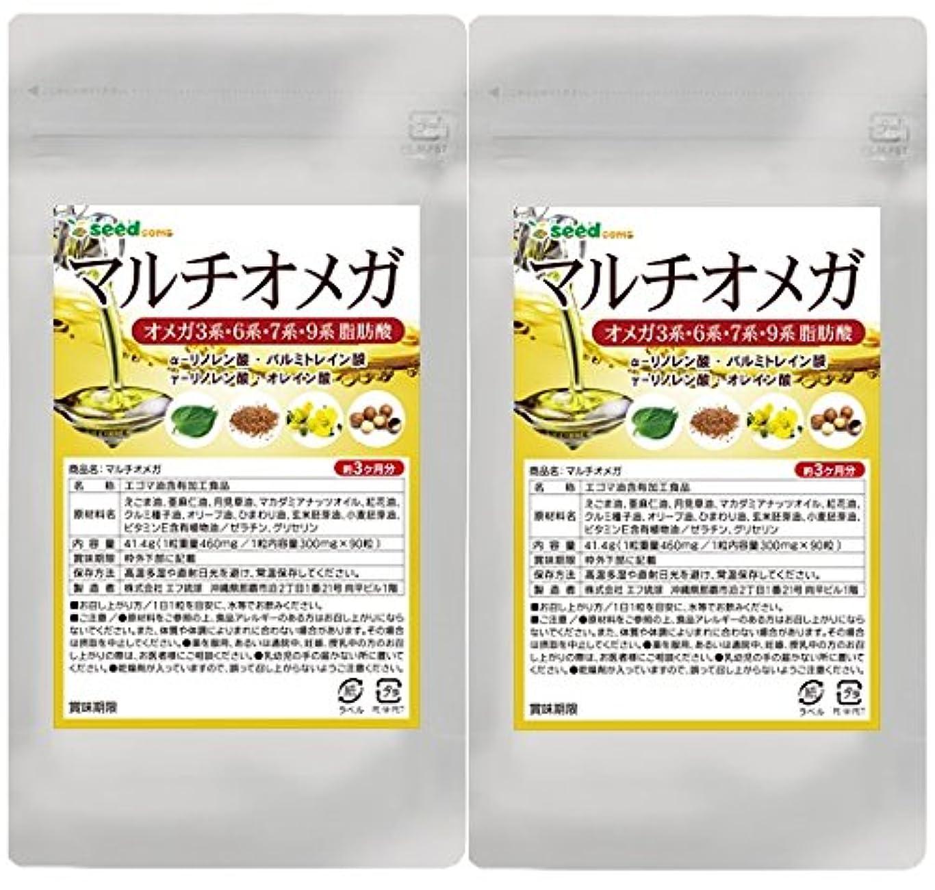 アパルドラム立ち向かう【 seedcoms シードコムス 公式 】マルチオメガ(約6ヶ月分/180粒) えごま油 亜麻仁油 など 4種のオメガオイル