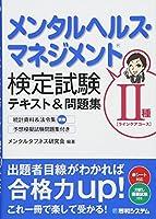 メンタルヘルス・マネジメント検定試験II種[ラインケアコース]テキスト&問題集