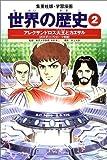 学習漫画 世界の歴史 2 アレクサンドロス大王とカエサル 古代ギリシャとローマ帝国