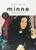 minne HANDMADE LIFE BOOK vol.6 (レディブティックシリーズno.4455)