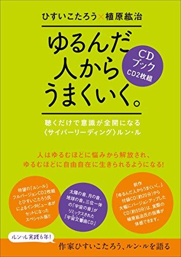 ゆるんだ人からうまくいく。CDブック 聴くだけで意識が全開になる〈サイバーリーディング〉ルン・ル ([CD+テキスト])の詳細を見る